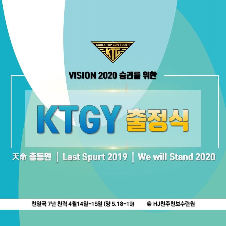 [카드뉴스] 2019 KTGY 출정식.jpg