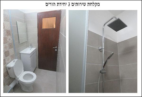 מקלחות שירותים קומה 2.jpg