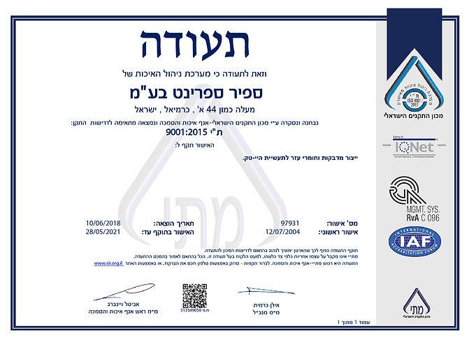 אישור ISO9001