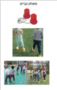 משחק חצר- תחרות על קביים.jpg