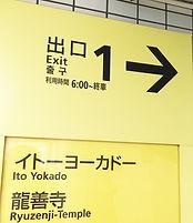 wased出口_01.JPG