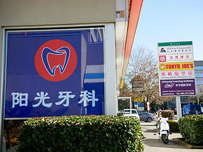 Sun Dentistry Richmond-1010159.jpg