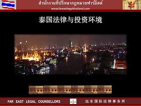 泰国法律.jpg