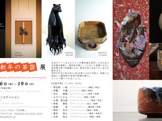 縁起物×新年の茶盌」展