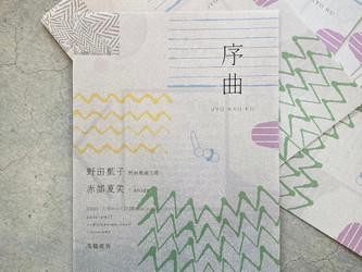 -序曲-   Aiko Noda & t nouge exhibition