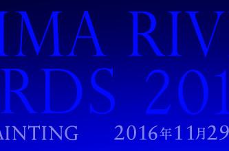 Dojima River Awards 2016