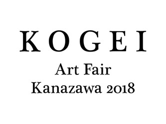 KOGEI Art Fair Kanazawa 2018
