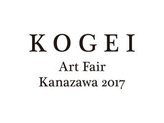 KOGEI ART FAIR KANAZAWA 2017