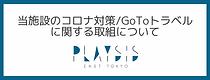 当施設のコロナ対策 GoToトラベルに関する取組について (1).png