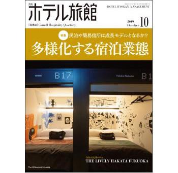 【メディア】「月刊ホテル旅館」にてPLAYSIS ASAKUSAが取り上げられました!