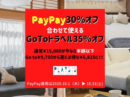 PayPay還元+GoToトラベルキャンペーン