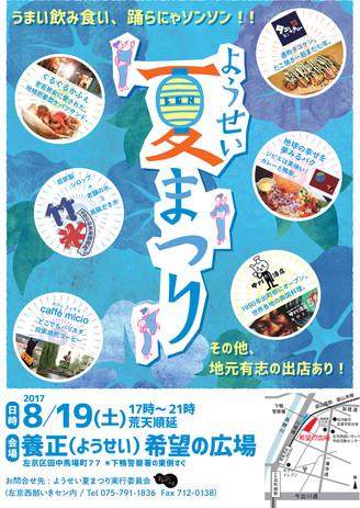 yosei20170714-1.jpg