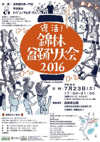 kinrin2016_poster_rgb.jpg