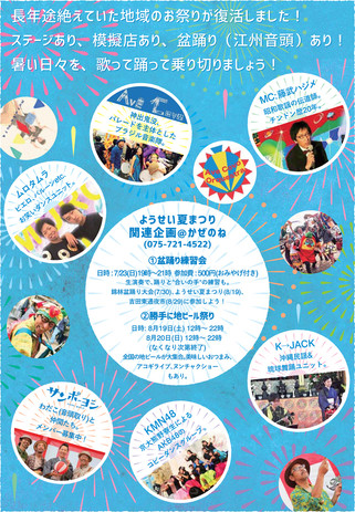 yosei20170714-2.jpg