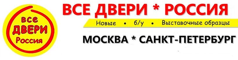 Входные двери СПб, входные двери Москва, новые и бу