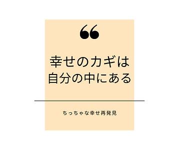 shiawasenokagihajibunnonakaniaru.png