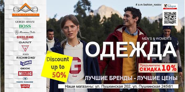 ФЛАЙЕР Дисконт скидка 10% .jpg
