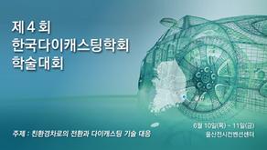 [변경] [행사] 제4회 한국다이캐스팅학회 학술대회