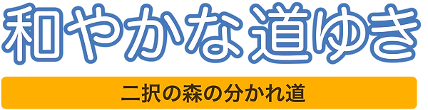 二択 _タイトル.png