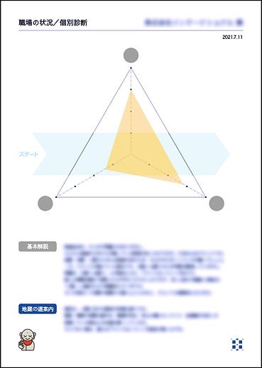 状況_サンプル.png