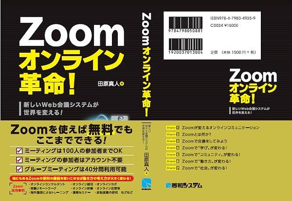 zoom-cover.jpg