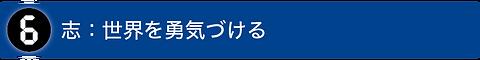 サブタイトル_6.png