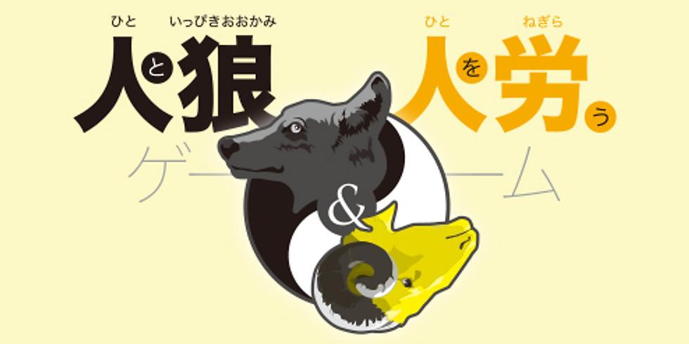 『人狼&人労ゲーム』ファシリテーター認定講座