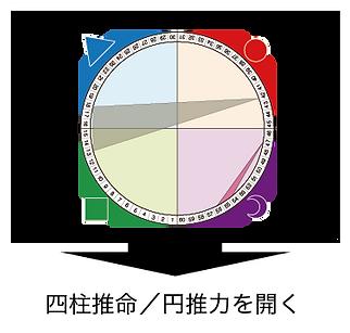_開く_円推力2.png