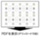 02_ダウンロードボタン.png