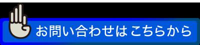06_お問い合わせ.png