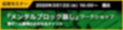 応用セミナー_200312.png
