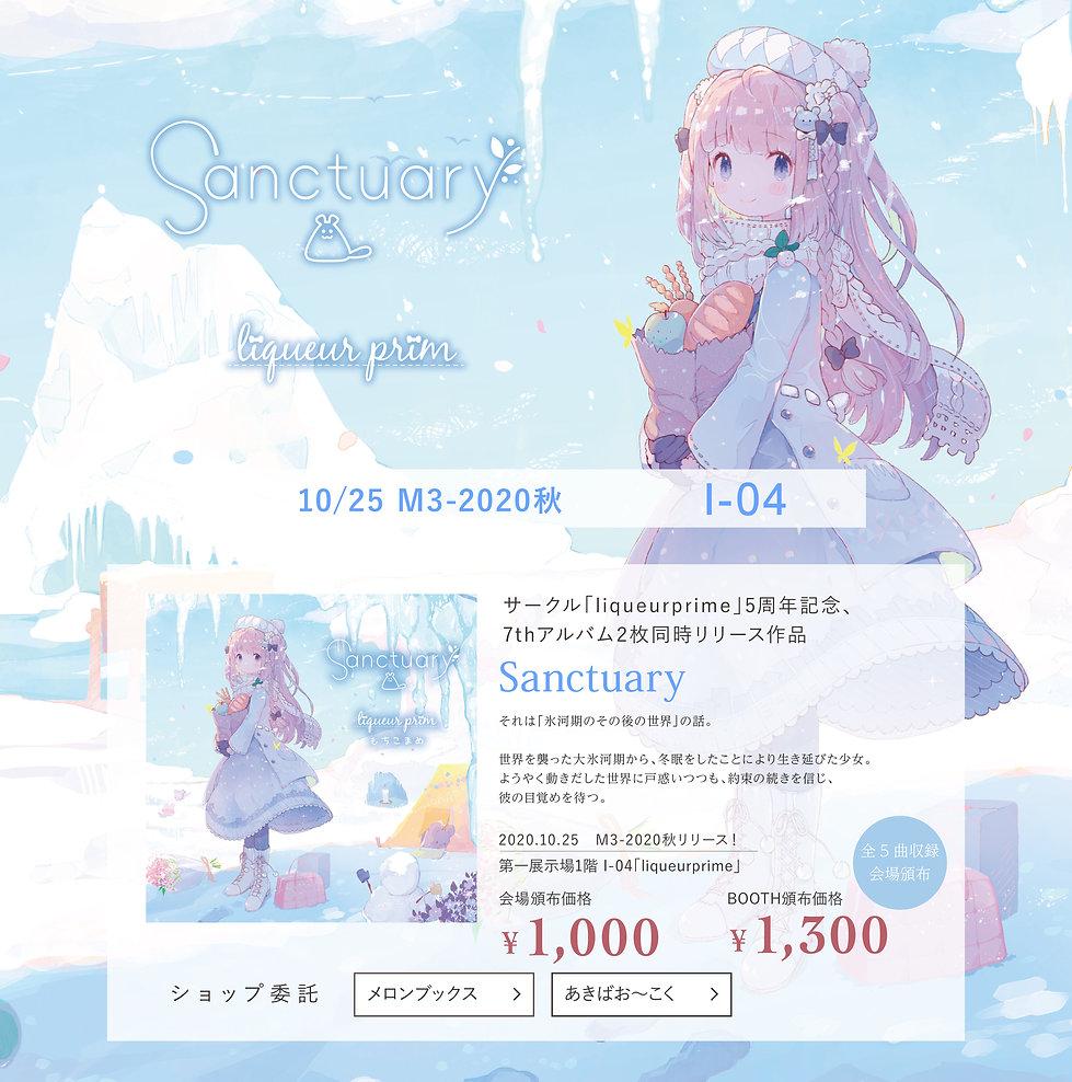 HP_sanc01.jpg