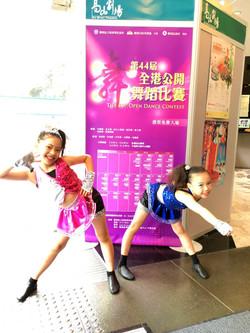 第44屆全港公開舞蹈比賽