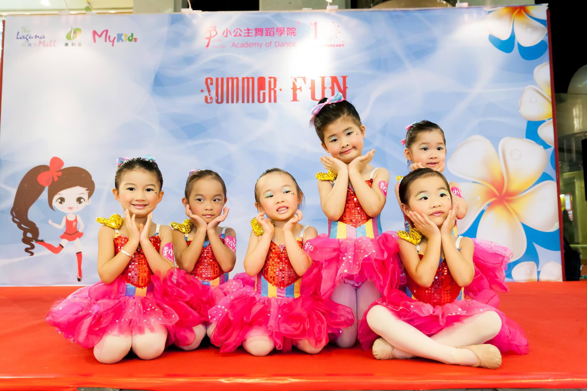 夏日動感Summer Fun