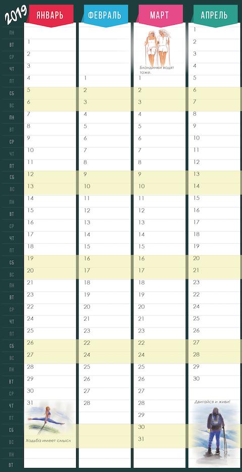 Календарь скандинавской ходьбы