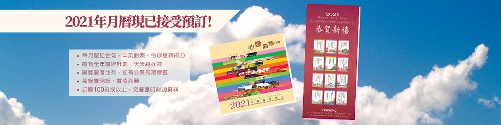 2021 calendar promo website banner.png