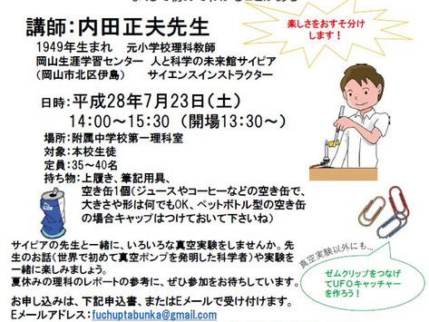 文化委員会 夏休み特別企画のお知らせ