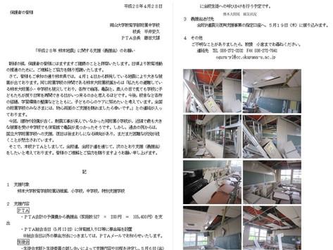 熊本大附属校園への義援金のお願い
