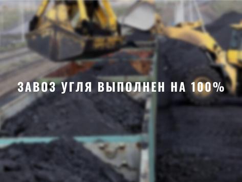 Завоз угля выполнен на 100%