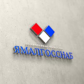 ГУП ЯНАО «Ямалгосснаб» преобразовано в акционерное общество «Ямалгосснаб».