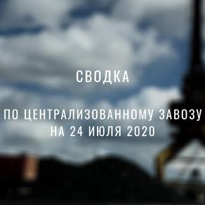 Сводка на 24.07.2020