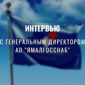 """Интервью с Генеральным директором АО """"Ямалгосснаб"""""""