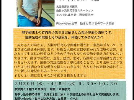 特別講座〜親子で辿る感覚運動の発達〜