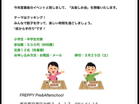 FREPPY「お楽しみ会」3月31日(金)