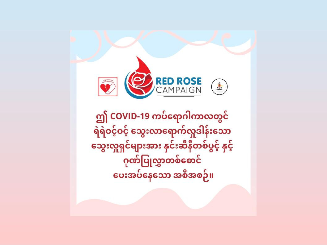Red Rose Campaign powered by UM1SU