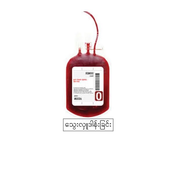 သွေးလှူဒါန်းခြင်း