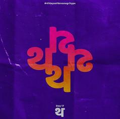 थ  Day 17 | 47 Days Of Devanagiri Type