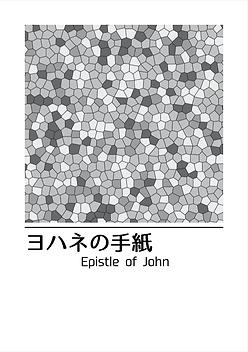 ヨハネの手紙表紙.png