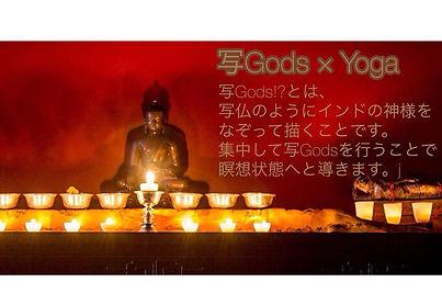 写Gods.jpg