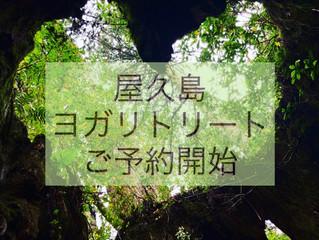 『ここでしか味わえない魅惑の世界へ.至福の屋久島ヨガステイ』予約スタート